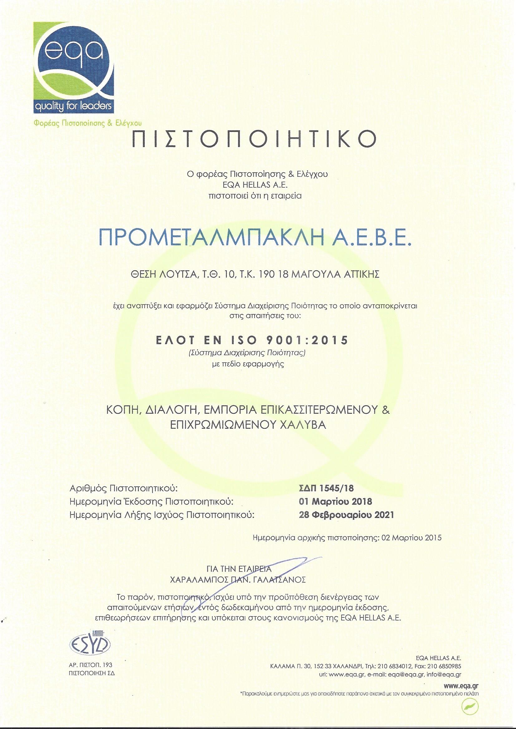 certificate-el
